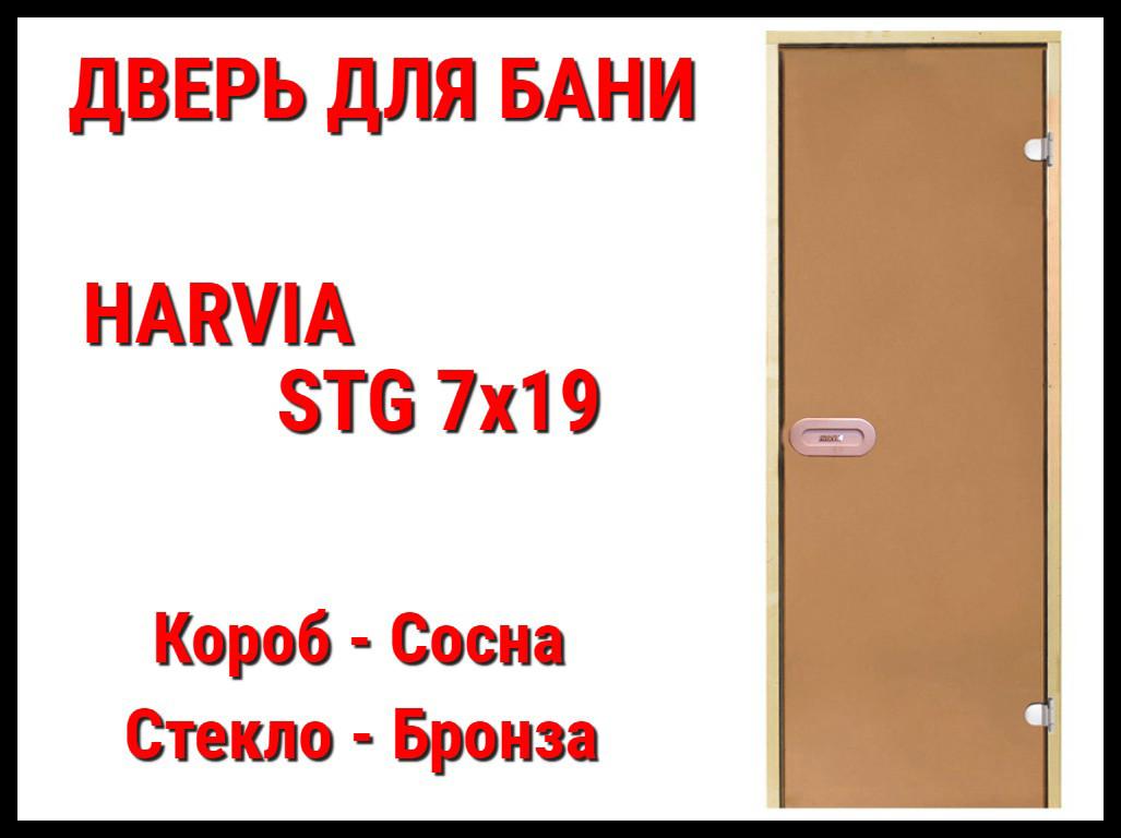 Дверь для бани Harvia STG 7х19 (Короб-Сосна)