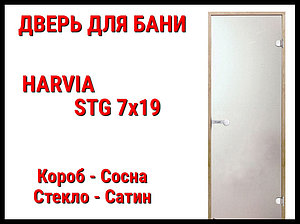 Дверь для бани Harvia STG 7х19 (Стекло-Сатин)