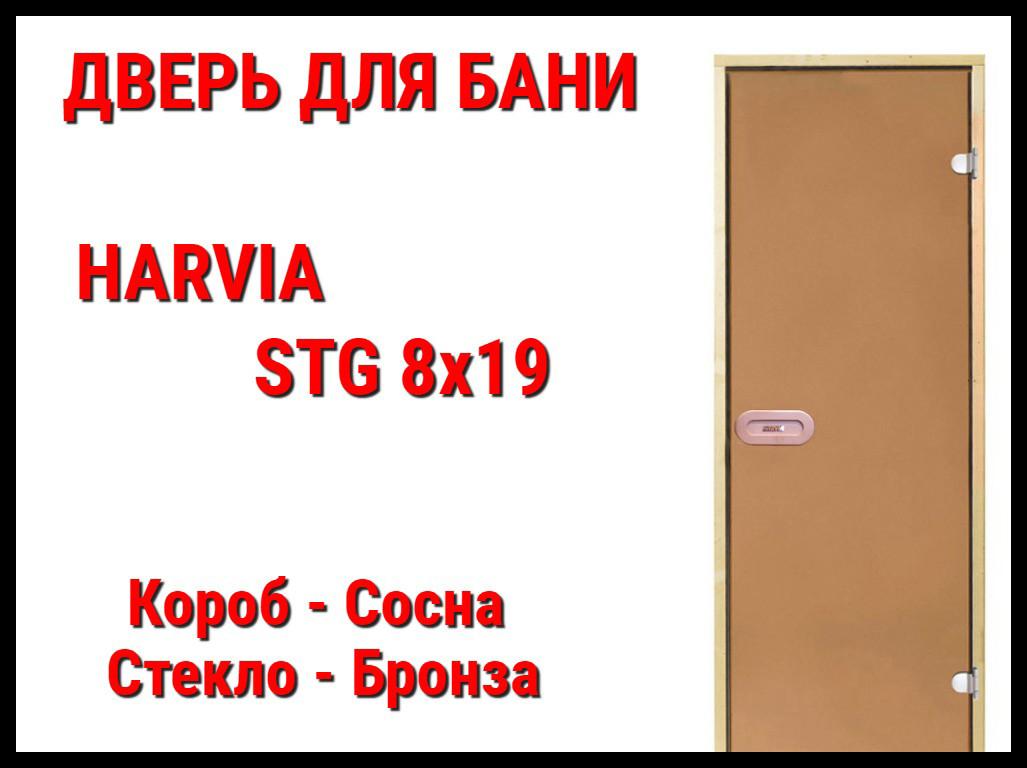 Дверь для бани Harvia STG 8х19 (Короб-Сосна)