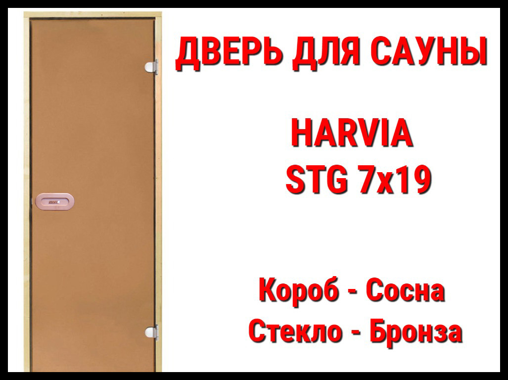 Дверь для сауны Harvia STG 7х19 (Короб-Сосна)