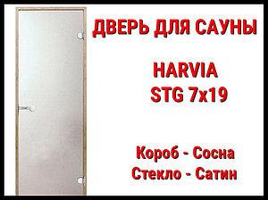 Дверь для сауны Harvia STG 7х19 (Стекло-Сатин)