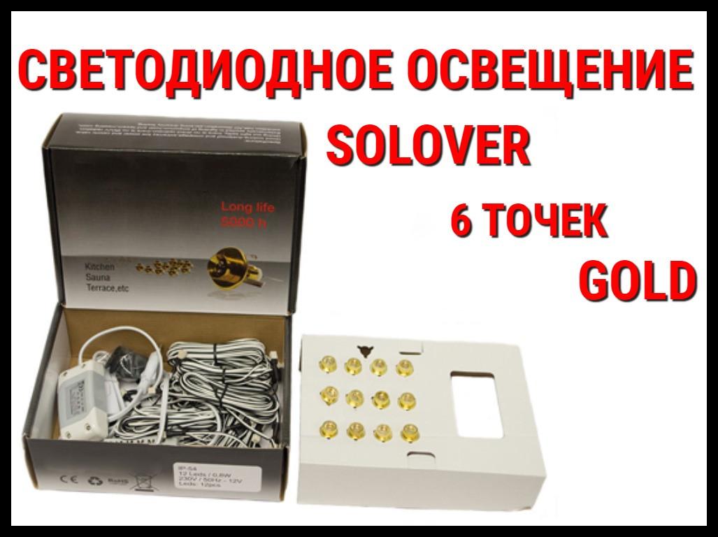 Светодиодное освещение для бани Solover Gold (6 точек)