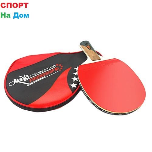 Ракетка для настольного тенниса Friendship 4 звезды в чехле