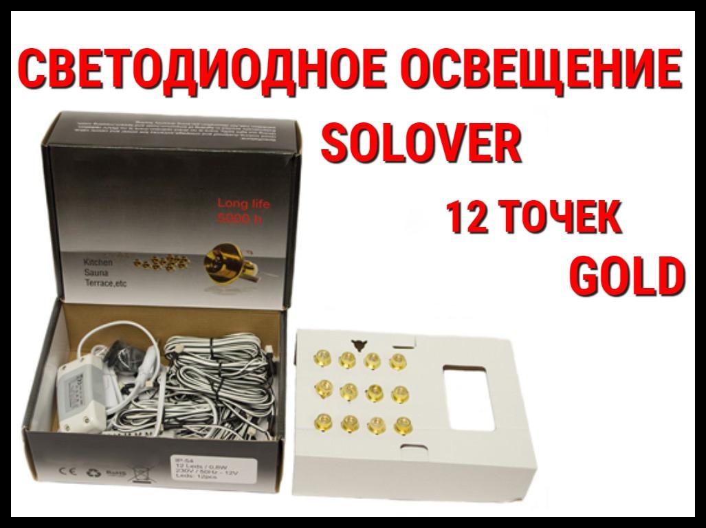 Светодиодное освещение для бани Solover Gold (12 точек)