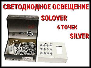 Светодиодное освещение для бани Solover Silver (6 точек)