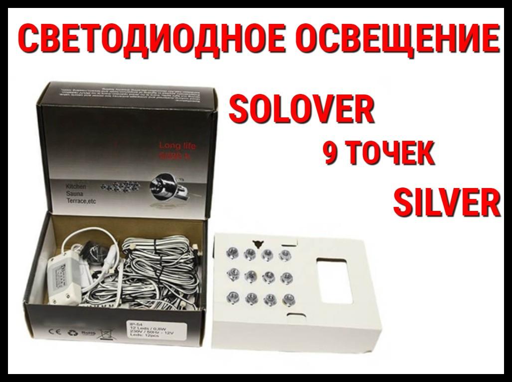 Светодиодное освещение для бани Solover Silver (9 точек)