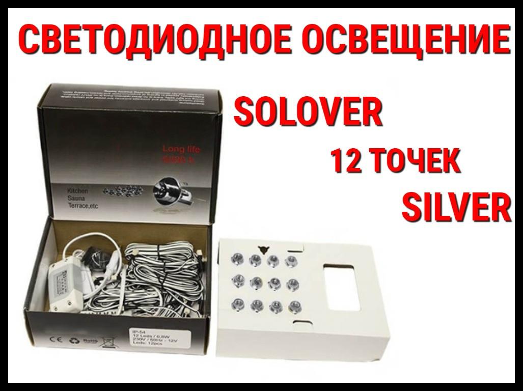 Светодиодное освещение для бани Solover Silver (12 точек)