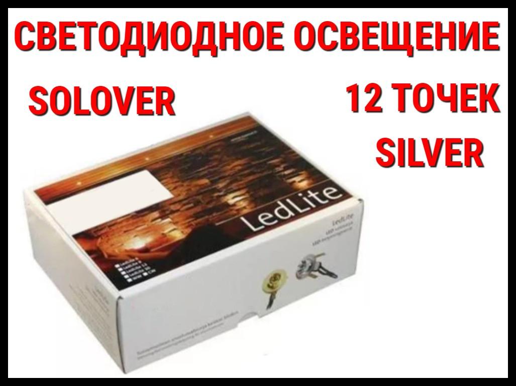 Светодиодное освещение для саун Solover Silver (12 точек)