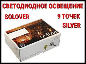 Светодиодное освещение для саун Solover Silver (9 точек)
