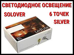 Светодиодное освещение для саун Solover Silver (6 точек)