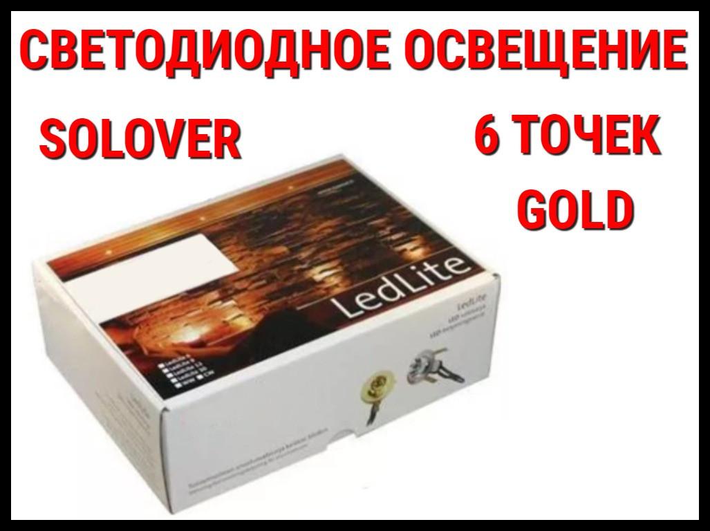 Светодиодное освещение для саун Solover Gold (6 точек)