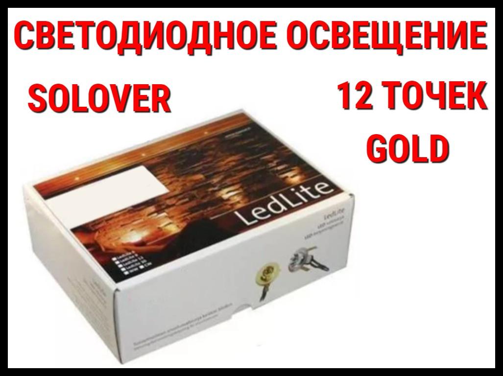 Светодиодное освещение для саун Solover Gold (12 точек)