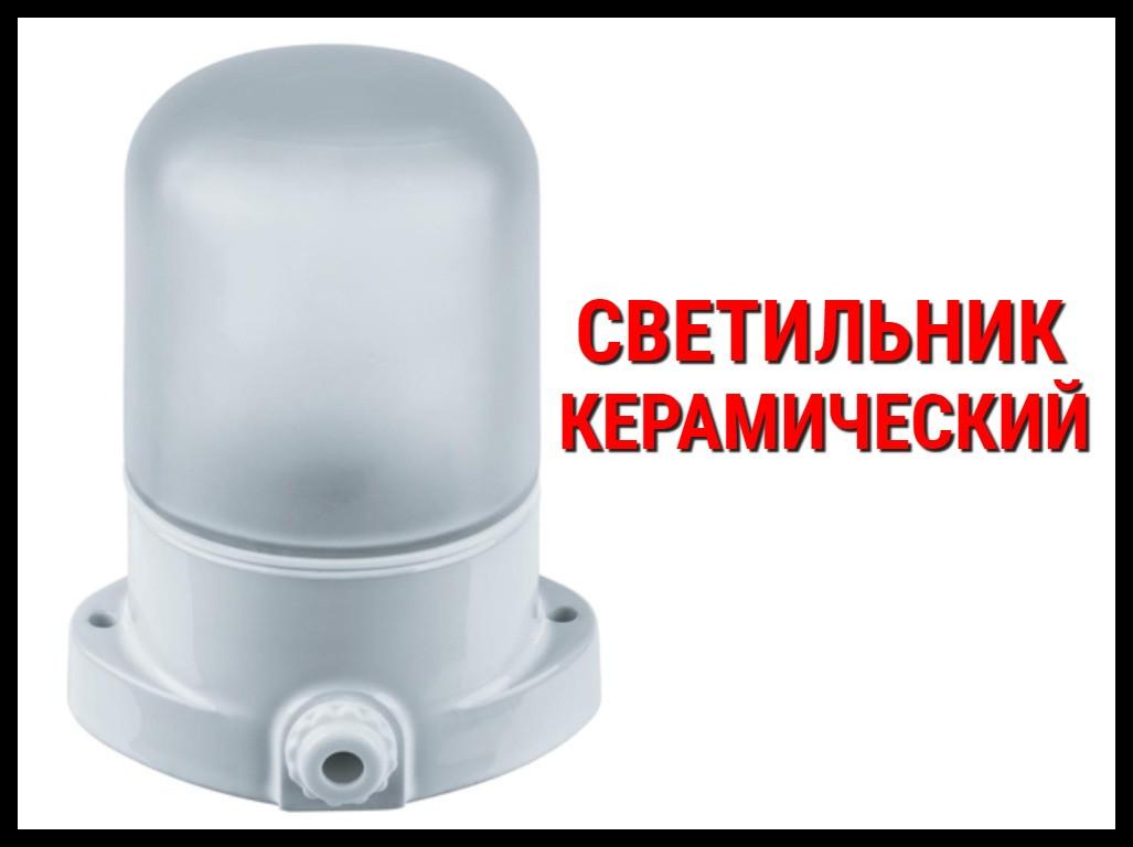 Светильник керамический для бани