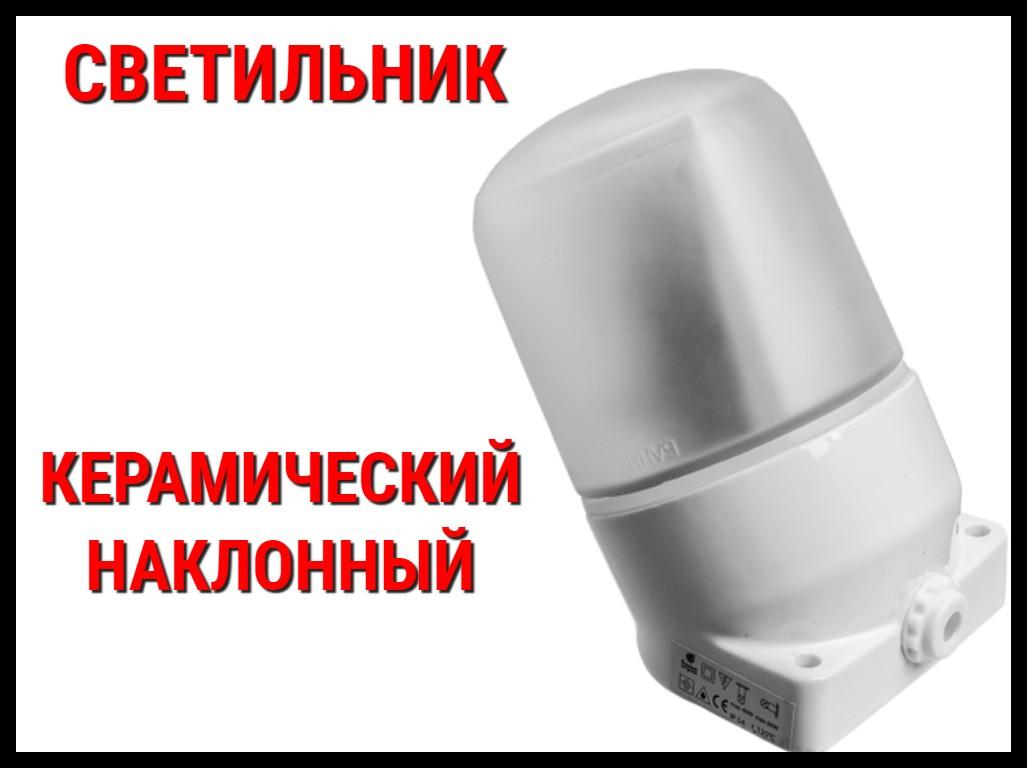 Светильник керамический наклонный для бани