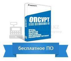 """Бесплатная программа учета для магазинов """"ОПСУРТ"""""""