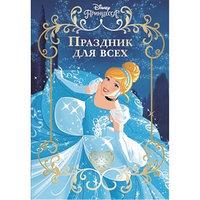 'Весёлые истории. Праздник для всех. Принцесса Disney'