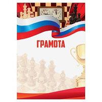 Грамота виды спорта 'Шахматы' (комплект из 40 шт.)