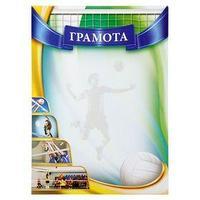 Грамота спортивная 'Волейбол' (комплект из 40 шт.)