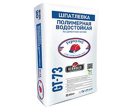 Шпатлевка полимерная водостойкая Геркулес GT-73
