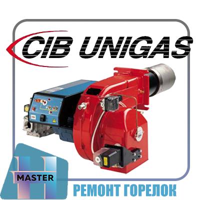 Ремонт горелок Cib Unigas