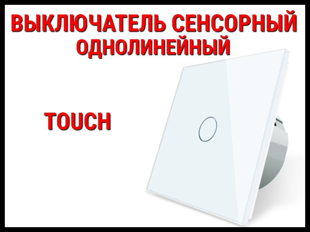 Сенсорный выключатель Touch White (Однолинейный)