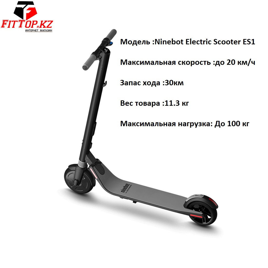 Электросамокат Ninebot KickScooter ES1 Темно-серый - фото 1