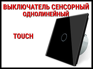 Сенсорный выключатель Touch BLack (Однолинейный)