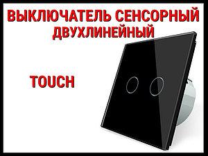Сенсорный выключатель Touch Black (Двухлинейный)