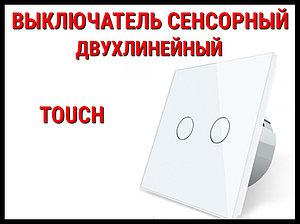 Сенсорный выключатель Touch White (Двухлинейный)