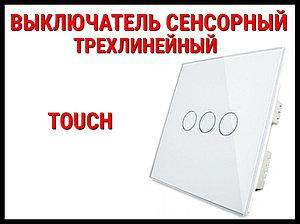 Сенсорный выключатель Touch White (Трехлинейный)