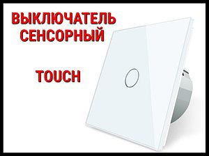 Выключатель сенсорный Touch White (Однолинейный)