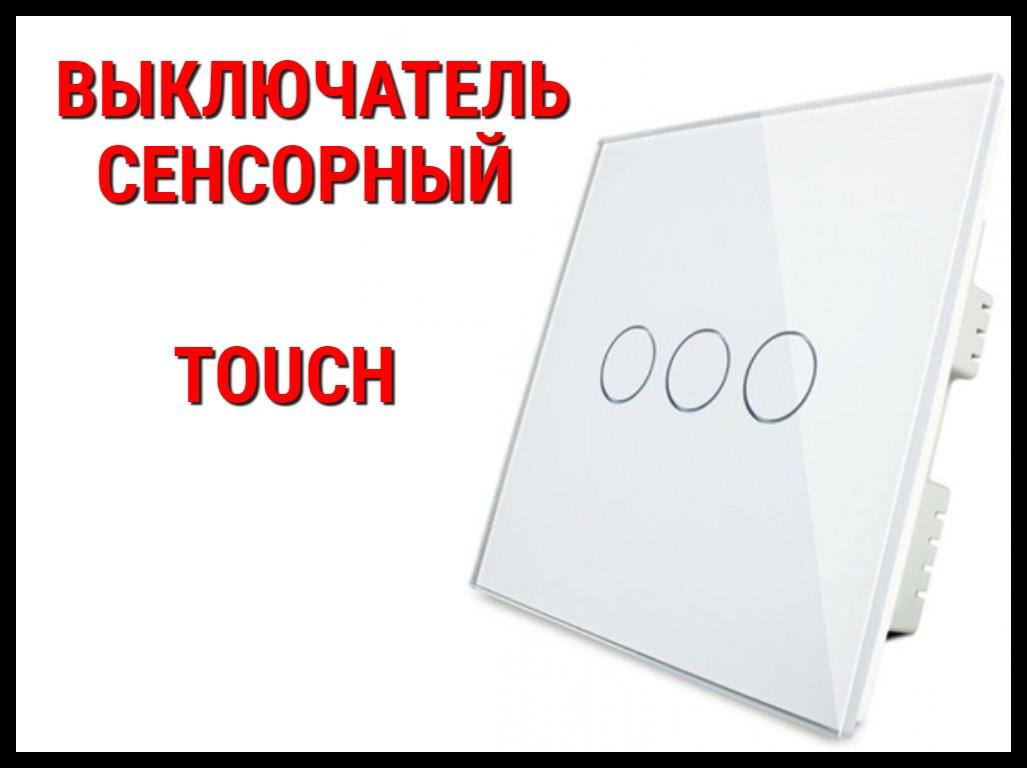 Выключатель сенсорный Touch White (Трехлинейный)