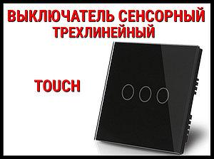 Выключатель сенсорный Touch Black (Трехлинейный)