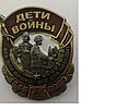 """Знак """"Дети войны"""", фото 2"""