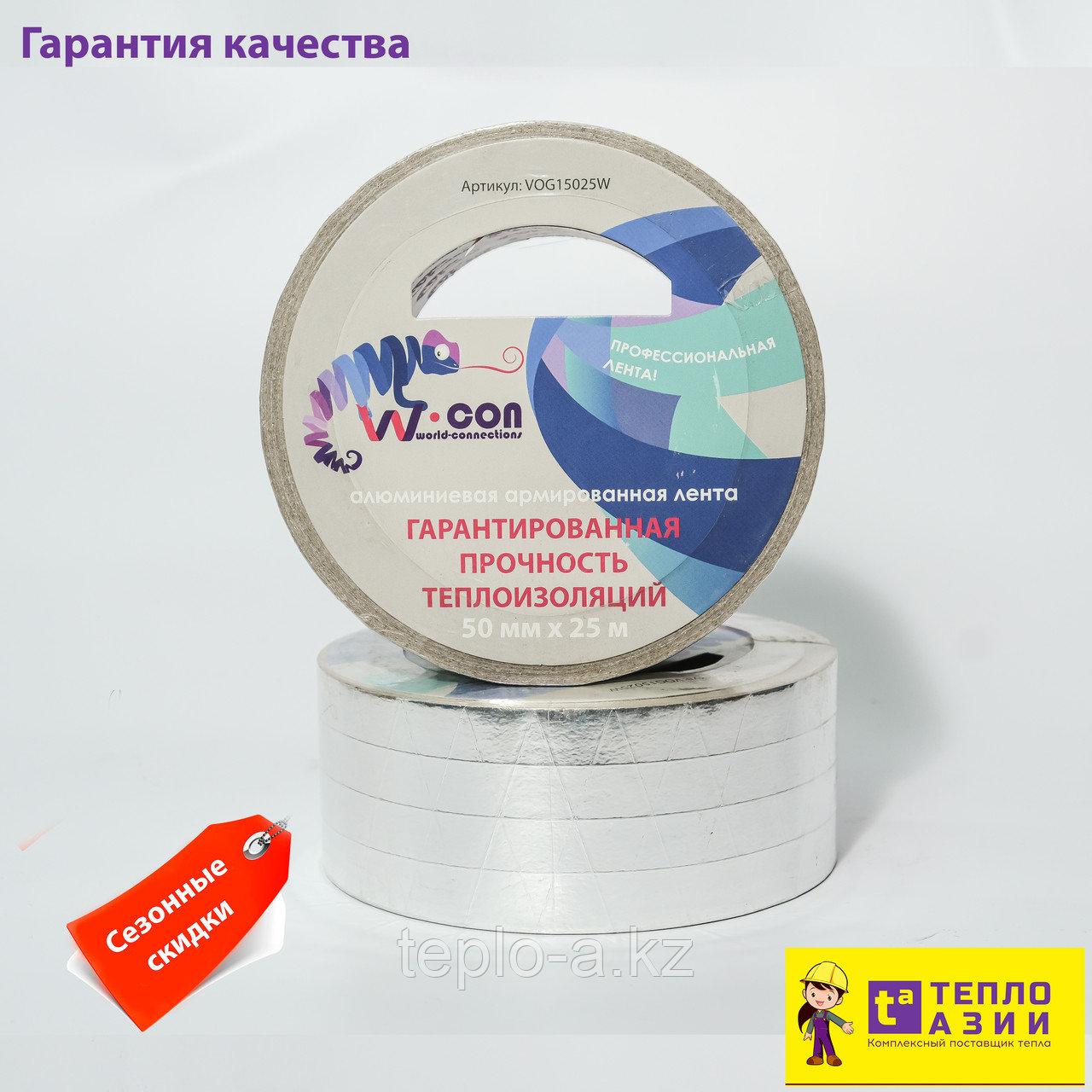 Армированный  алюминиевый скотч ,  50*25