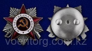 Орден Великой Отечественной войны 2 степени (муляж) - фото 3