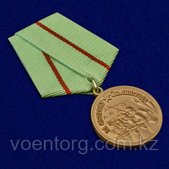 Медаль «Сталинград. За нашу Советскую Родину» (муляж)