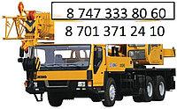 Услуги автокрана грузоподъемностью 30 тонн