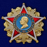 """Орден """"Генералиссимус СССР Сталин"""" (муляж)"""
