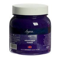 Краска акриловая художественная 'Ладога', 220 мл, фиолетовая тёмная