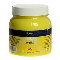 Краска акриловая художественная 'Ладога', 220 мл, лимонная