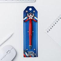 Ручка со звездой 'Честь и отвага'