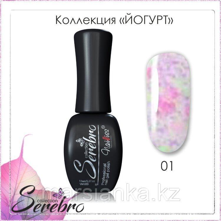 """Гель лак Serebro """"Йогурт"""" №01, 11мл"""