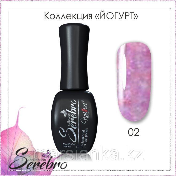 """Гель лак Serebro """"Йогурт"""" №02, 11мл"""