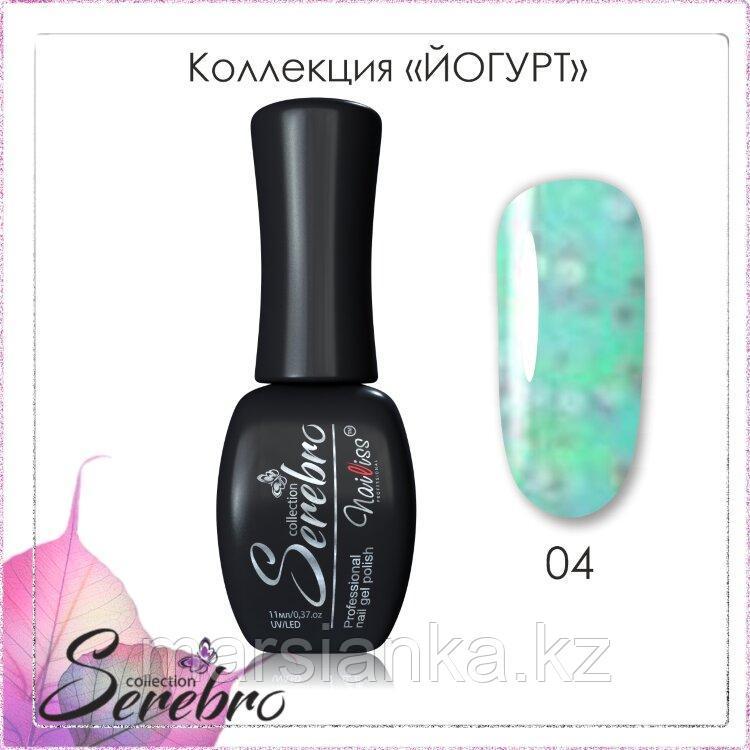 """Гель лак Serebro """"Йогурт"""" №04, 11мл"""