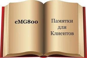 Памятка. IP АТС eMG800. Голосовая почта для абонентов