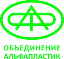 Альфапластик объединение ОАО