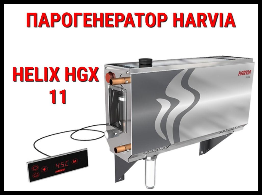 Парогенератор Harvia Helix HGX 11 c пультом управления