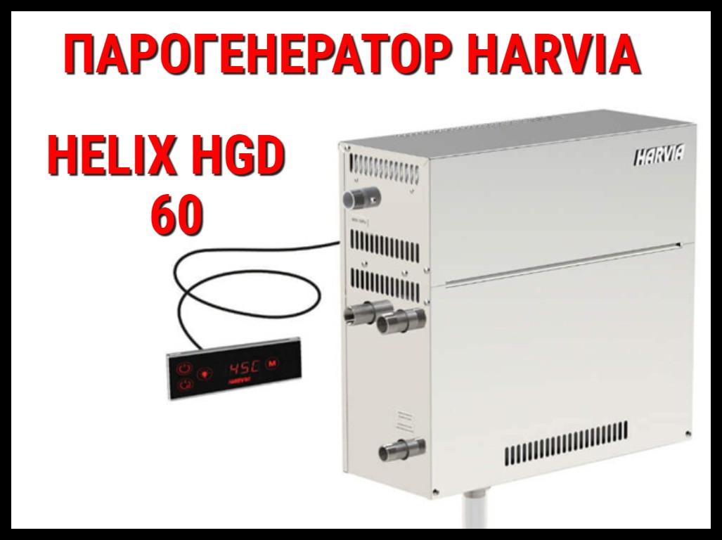 Парогенератор Harvia Helix HGD 60 c пультом управления