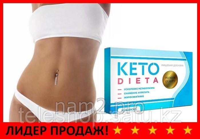 КЕТО-ДИЕТА капсулы для экспресс похудения